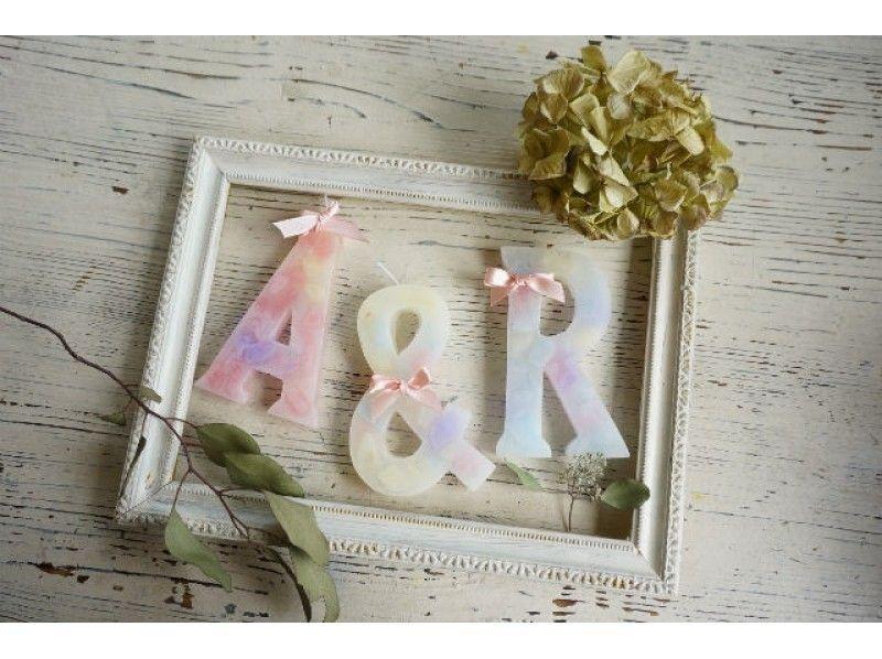 【名古屋・キャンドル作り】アルファベットキャンドルを作ろう!の紹介画像