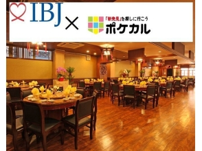 "«Collaboration with IBJ! »【Yokohama Venue】"" Adult Gang ""limited to 50 years old All Chinese course & All you can drink 【8026】"