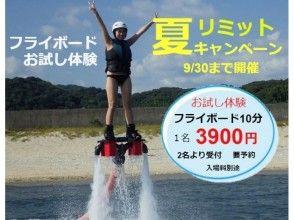 【愛知・三河湾】期間限定フライボードお試し体験コース(10分) 9/30まで