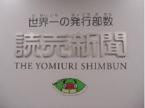 Yomiuri Shimbun Tokyo head office tour and Marunouchi building tour walking tour ~ Marunouchi Tanita cafeteria with health lunch ~ 【10137】