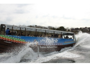 "Amphibious Bath ""Sky Duck"" Tokyo Splash Tour & Tour of the House of Representatives · House of Representatives 【10182】"