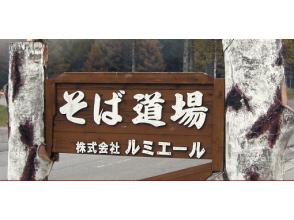 【長野・立科町】そば打ち体験の画像