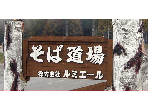 【長野・立科町】そば打ち体験