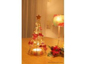 [東京都墨田區]手工燈罩★聖誕節燈飾樹★形象的女性極限