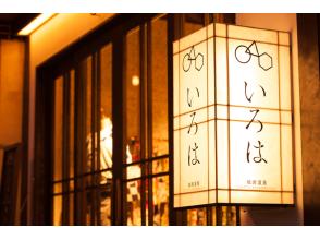 "【Hyogo · Kinosaki Onsen】 Walking around Kinosaki Onsen with Yukata ""Yukata bring in"" dressing plan"