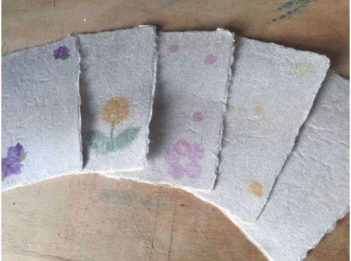 【埼玉・ときがわ町】紙漉き体験(飾り付けオリジナル絵葉書:5枚セット)