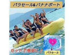 """【沖縄・名護】(大興奮150mパラセーリング+定番のバナナボート) ジュゴンの見える丘にGO """"GoToクーポン利用OK"""""""