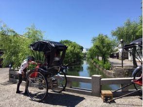 【Okayama / Kurashiki】 Tour Kurashiki carefully ★ Image of sightseeing guided tour (60 minutes charter course) with rickshaw