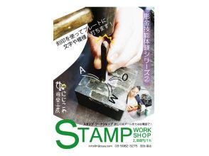 [Tokyo ・ Nerima] Metalworking skill experience! Stamp workshop!