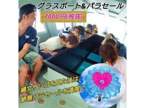 【沖縄・名護】(大興奮150mパラセーリング+グラスボートで行く日本最大級の縄文青サンゴツアー)