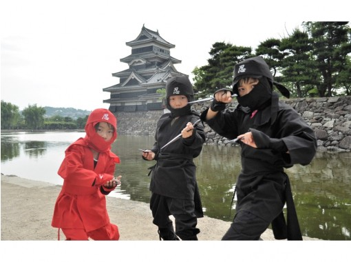 【長野・松本・忍者体験】お子様人気NO1!フリーレンタルコース!忍者姿で散策!松本城まで徒歩2分!
