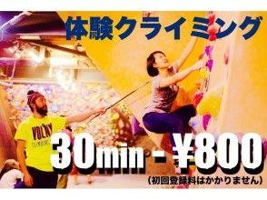 【東京・吉祥寺】ボルダリング・体験クライミング30分・初回登録なしプラン(初回限定)の画像