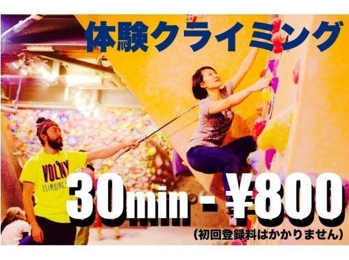 【東京・吉祥寺】ボルダリング・体験クライミング30分・初回登録なしプラン(初回限定)