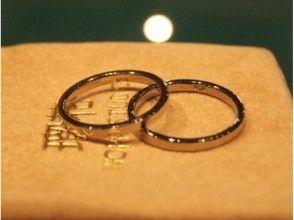 [神奈川縣鎌倉]只有一個世界!結婚戒指生產!