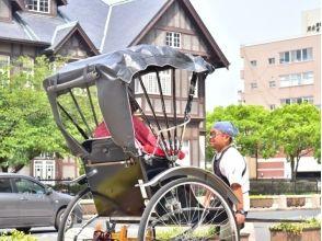 [福冈和北九州城2人以上你的付出!随意逛逛Mojiko Retro!时尚的人力车旅游指南(30分钟包机课程)