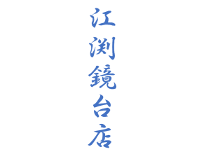 【徳島・徳島市】伝統文化 ♪ 釘を使わない阿波指物「遊山箱の組み立て」体験プランの画像