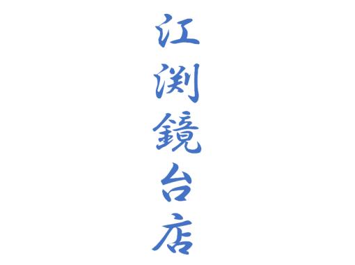 【徳島・徳島市】伝統文化 ♪「遊山箱 組み立て&絵付け」体験プラン