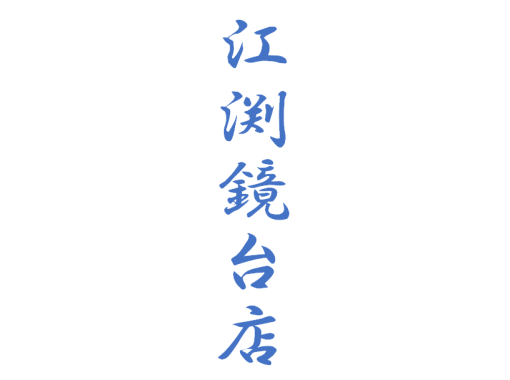 【徳島・徳島市】伝統文化 「遊山箱 組み立て&絵付け」体験プラン