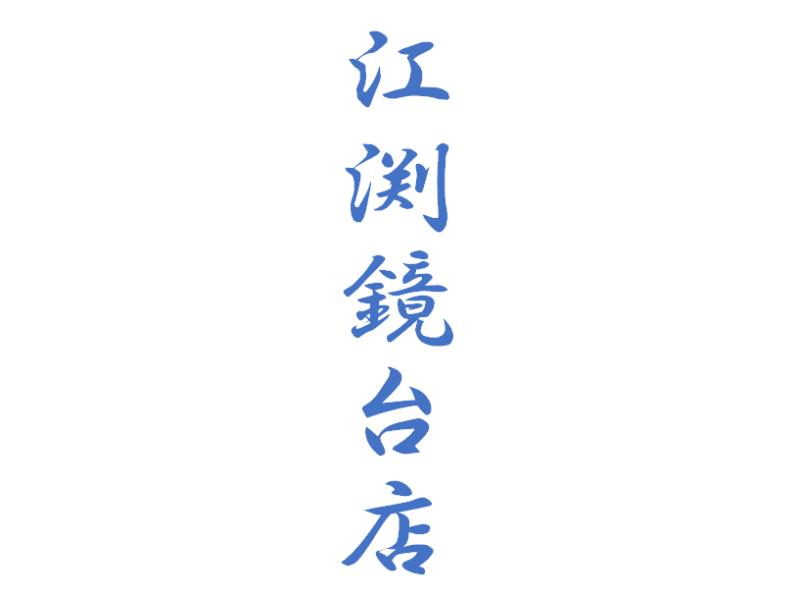 【徳島・徳島市】伝統文化 ♪「遊山箱 組み立て&絵付け」体験プランの紹介画像