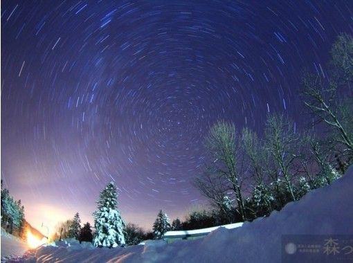 【北海道・網走】雪の森で星空観察!スノーシュー雪灯りさんぽ(森つべつ宿泊者限定:50分)