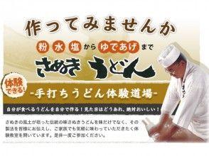 【香川・高松】手打ち体験道場で伝統のさぬきうどん作り♪1080円コース