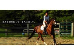【山梨・小淵沢】初心者の方へオススメ!「30分」体験乗馬プランの画像