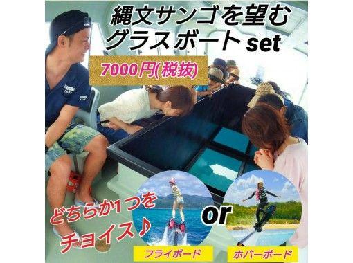 【沖縄・名護】(フライボードorホバーボード)+グラスボートで行く日本最大級の青サンゴツアー
