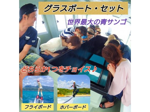 """【沖縄・名護】(フライボードorホバーボード)+グラスボートで行く日本最大級の青サンゴツアー """"GoToクーポン利用OK"""""""