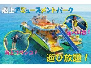 """具有海上運動的完整的小組系統Kerama半日制OPG您可以玩水滑梯,跳躍平台☆""""微酸性電解水介紹店""""清潔設備管理"""