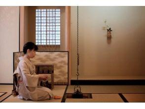 【兵庫・太子町】普段着で楽しめる!茶の湯体験(昼懐石付き・1日1組限定)の画像