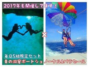 【沖縄・恩納村】毎日限定5組青の洞窟シュノーケル&パラセーリング カメラ持ち込み&3名乗りの画像