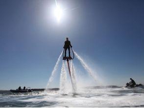 【兵庫・姫路】水圧で空を飛ぶ!フライボード体験&BBQセット