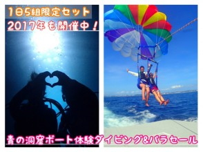 【Okinawa · Onna Village】 Everyday Limited 5 pairs of Blue Cave Dive & Parasailing Camera Bring Into 3 Rider OK Images