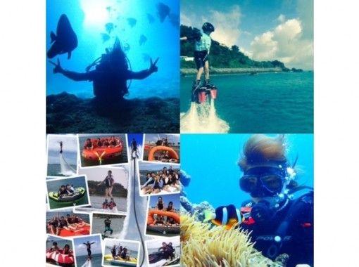 【沖縄・中部・東海岸】青の洞窟ボート体験ダイビング&うるま市海中道路ビーチ120分遊び放題プラン