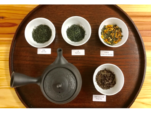 【京都・宇治・和束】抹茶を含む日本茶5種飲み比べ ♪(英語OK)