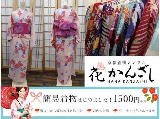 【京都・下京区・五条】簡易着物はじめました!服を着たまま着物を着付けて店内撮影 ♪