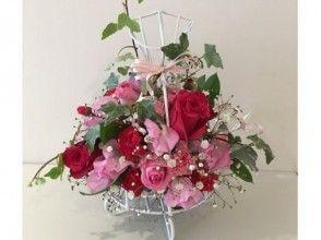 [岐阜垂井町]插花經驗♪在鮮花的季節(2人〜)