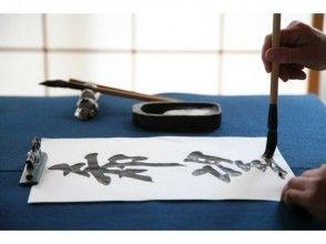 【大阪・西区】大阪で書道体験!伝統文化の世界へお連れいたします!の画像