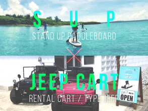 【Okinawa · Miyakojima】 SUP experience x one person jeep type cart rental plan! Image of