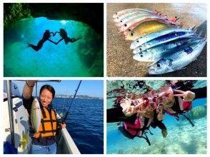 【沖縄・恩納村】沖縄県魚グルクン釣り&青の洞窟ボートシュノーケリング