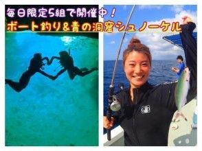 【沖縄・恩納村】ボート釣り&青の洞窟シュノーケリング 超人気のコースが毎日限定5組でお得に体験できる