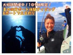 【沖縄・恩納村】ボート釣り&青の洞窟体験ダイビング 超人気のコースが毎日限定5組でお得に体験できる
