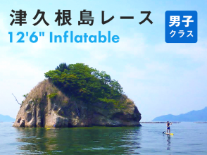 "November 12 (Sun) Hiroshima SUP Marathon Tsukugoshima Race 【12'6 ""Inflatable Men's Class】 picture"