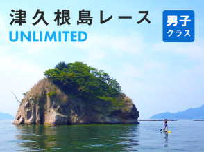 November 12 (Sun) Hiroshima SUP Marathon Tsukugoshima Race 【UNLIMITED Men's Class】 image