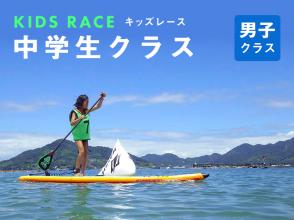 11月12日 (日)ヒロシマSUPマラソンキッズレース【中学生・男子クラス】の画像
