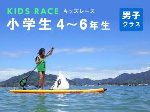 11月12日 (日)ヒロシマSUPマラソンキッズレース【小学生4~6年生・男子クラス】の画像