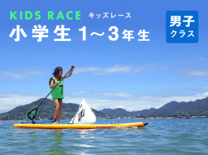 11月12日 (日)ヒロシマSUPマラソンキッズレース【小学生1~3年生・男子クラス】の画像