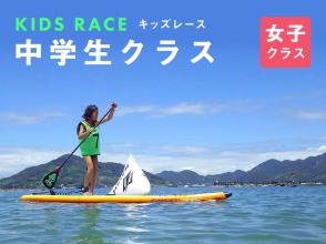 11月12日 (日)ヒロシマSUPマラソンキッズレース【中学生・女子クラス】の画像