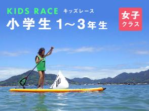 11月12日 (日)ヒロシマSUPマラソンキッズレース【小学生1~3年生・女子クラス】の画像