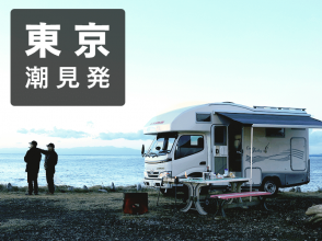 【Tokyo Township · Tide Listing】 Let's rent a camper. Popular new car trip in America! Image of